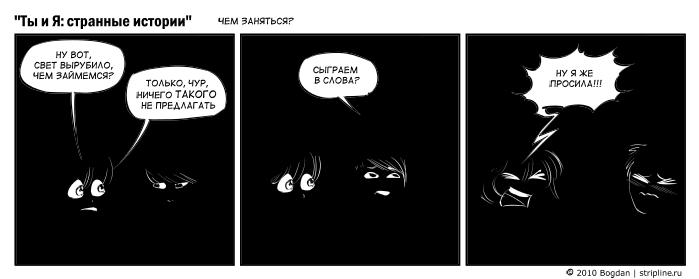 комикс-стрип серии Ты и Я: