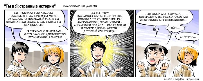 комикс-стрип серии Ты и Я: благополучно для сна