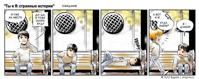 комикс-стрип серии Ты и Я:  ожидание
