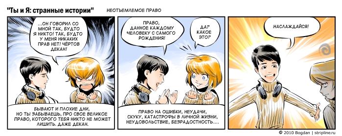 комикс-стрип серии Ты и Я: неотъемлимое право