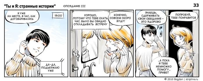 комикс-стрип серии Ты и Я: опоздание III