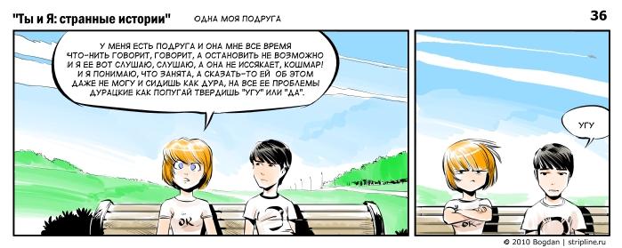 комикс-стрип серии Ты и Я: одна моя подруга
