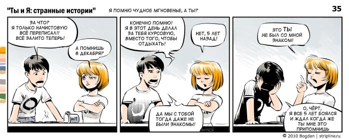 комикс-стрип серии Ты и Я: я помню чудное мгновенье, а ты?