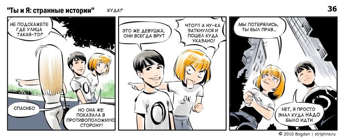комикс-стрип серии Ты и Я: куда?