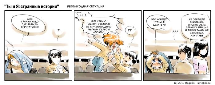 комикс-стрип серии Ты и Я:безвыходная ситуация
