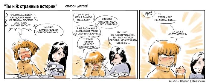 комикс-стрип серии Ты и Я:  список друзей