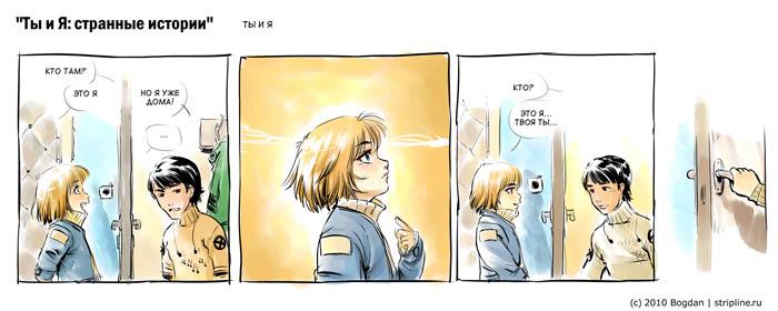комикс-стрип серии Ты и Я: Ты и Я