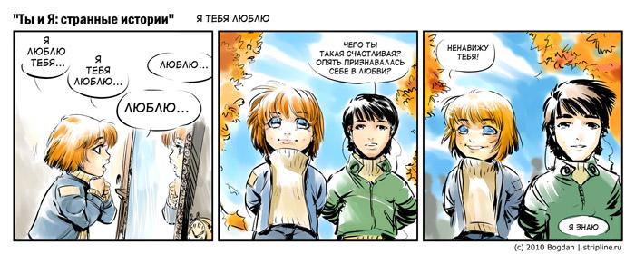 комикс-стрип серии Ты и Я: я тебя люблю
