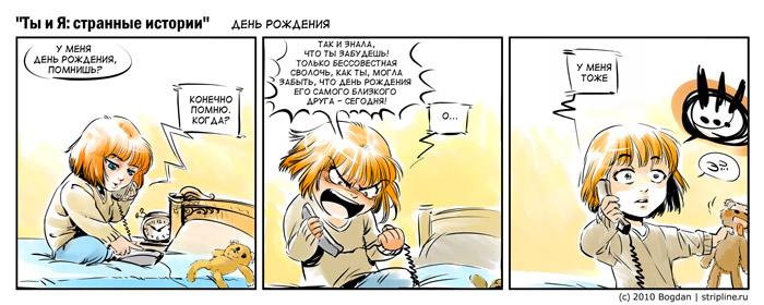 комикс-стрип серии Ты и Я: день рождения