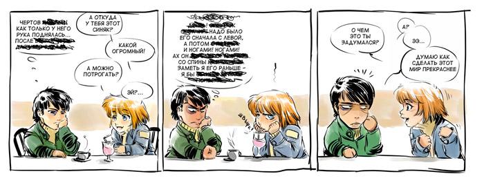 комикс-стрип серии Ты и Я: Этот прекрасный мир