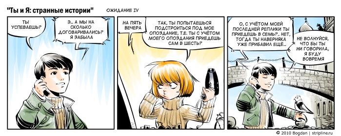 комикс-стрип серии Ты и Я: ожидание IV