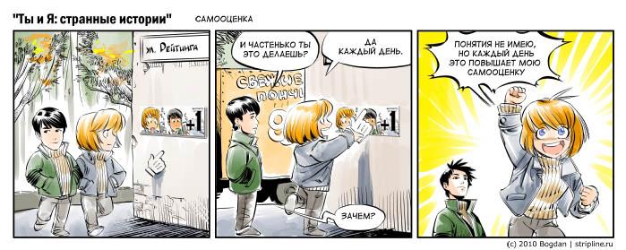 комикс-стрип серии Ты и Я: самооценка