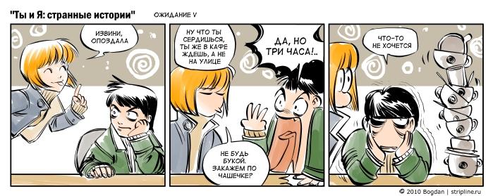 комикс-стрип серии Ты и Я: ожидание V