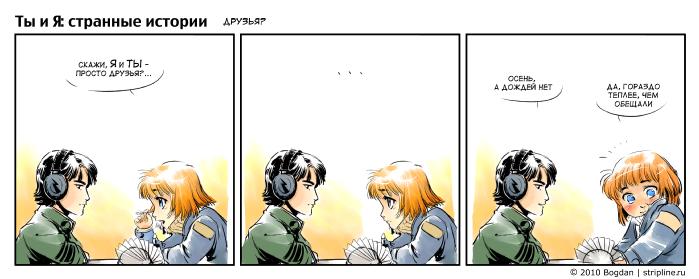 комикс-стрип серии Ты и Я: друзья?