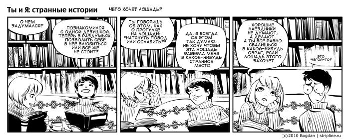 комикс-стрип серии Ты и Я: чего хочет лошадь?