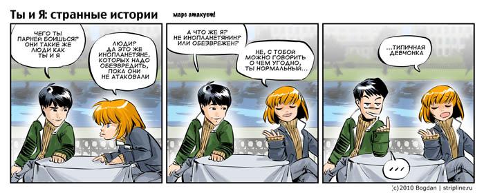 комикс-стрип серии Ты и Я: Марс атакует!