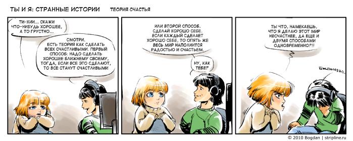 комикс-стрип серии Ты и Я:  теория счастья