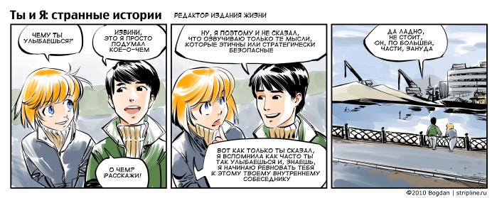 комикс-стрип серии Ты и Я: редактор издания жизни