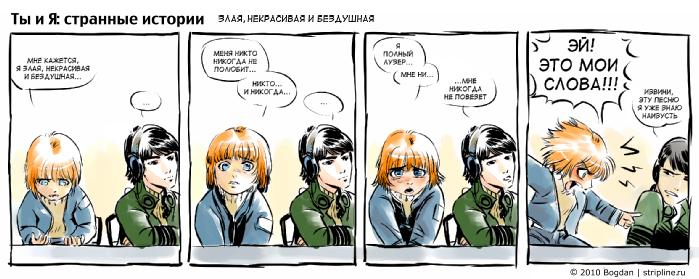 комикс-стрип серии Ты и Я:  злая, некрасивая и бездушная