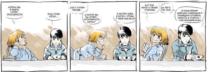 комикс-стрип серии Ты и Я: супергерой