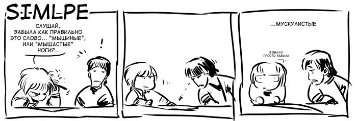 комикс-стрип серии Ты и Я:  simple