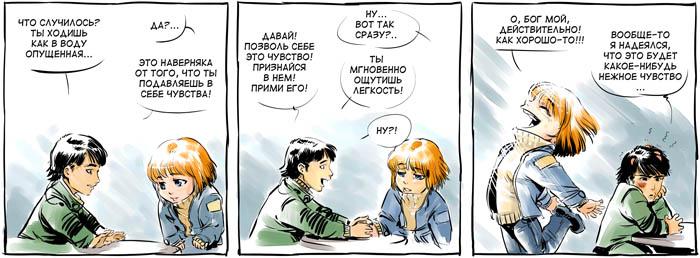 комикс-стрип серии Ты и Я:  подавленное чувство