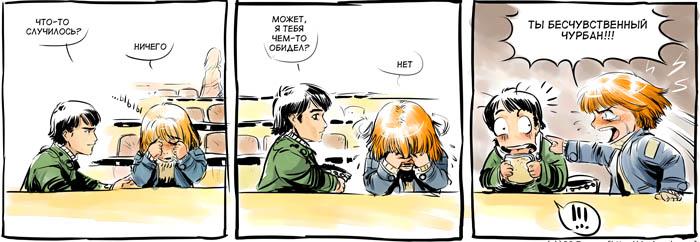 комикс-стрип серии Ты и Я: сочувствие