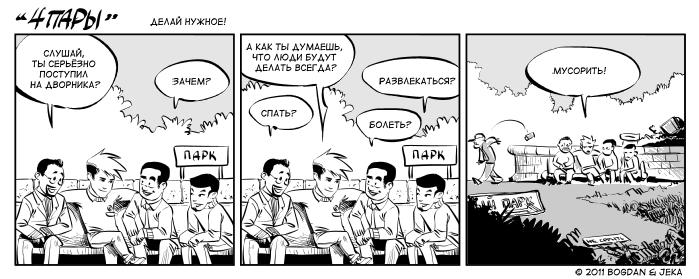 комикс-стрип серии 4пары: делай нужное!