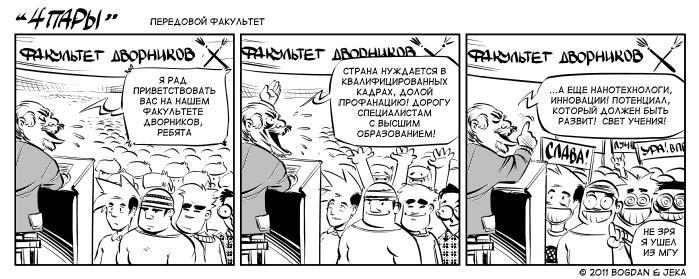 комикс-стрип серии 4пары: передовой факультет