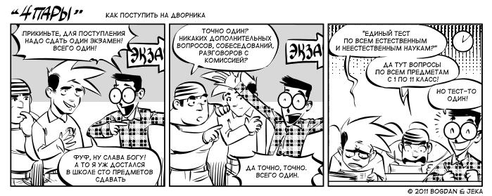 комикс-стрип серии 4пары: как поступить на дворника