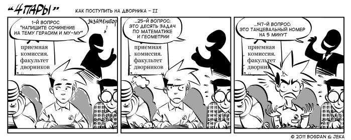 комикс-стрип серии 4пары: как поступить на дворника II