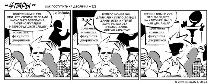 комикс-стрип серии 4пары: как поступить на дворника - III