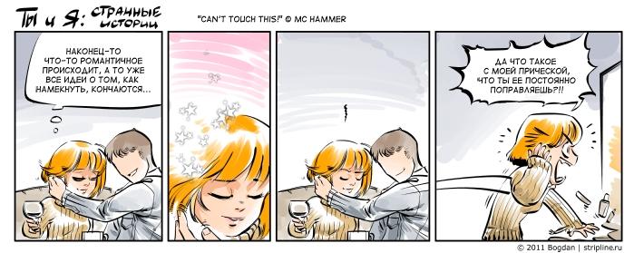 комикс-стрип серии Ты и Я:  can`t touch this