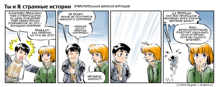 комикс-стрип серии Ты и Я: отвратительная женская интуиция